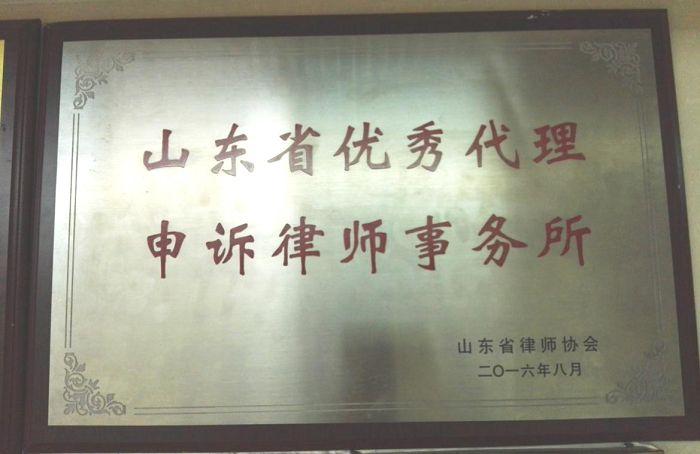 山东省优秀代理申诉律师事务所