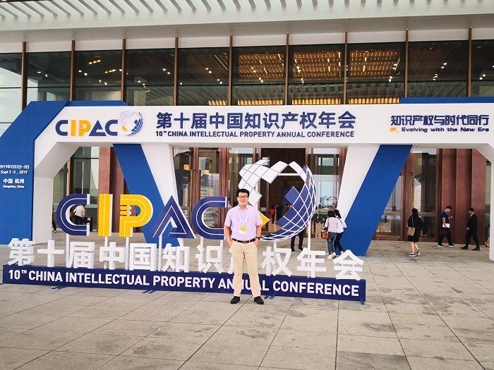 第十届中国知识产权年会